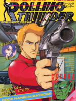 Rolling Thunder — 1986 at Barcade®in Jersey City, New Jersey